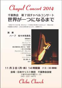 Concert141103