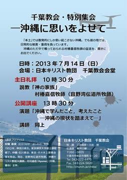 Okinawa130714