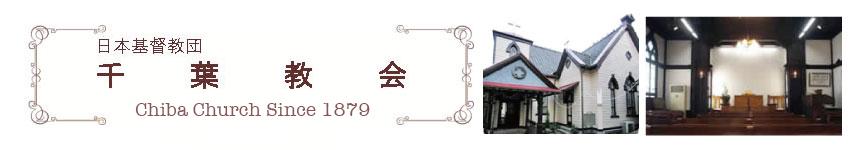 日本キリスト教団 千葉教会